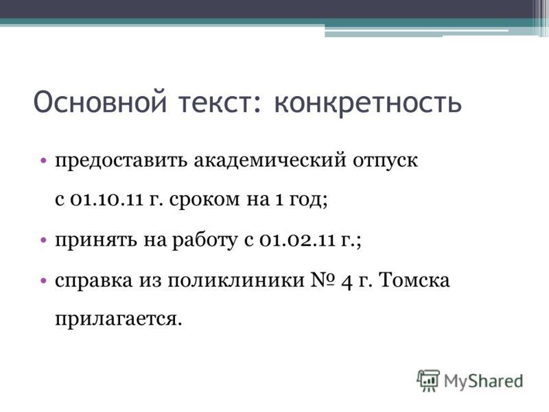 Основной текст: конкретность предоставить академический отпуск с 01.10.11 г. сроком на 1 год; принять на работу с 01.02.11 г.; справка из поликлиники 4 г. Томска прилагается.