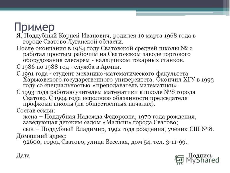 Пример Я, Поддубный Корней Иванович, родился 10 марта 1968 года в городе Сватово Луганской области. После окончания в 1984 году Сватовской средней школы 2 работал простым рабочим на Сватовском заводе торгового оборудования слесарем - наладчиком токар