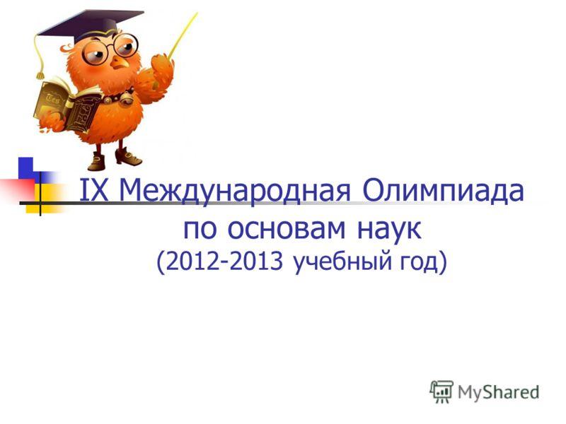 IX Международная Олимпиада по основам наук (2012-2013 учебный год)