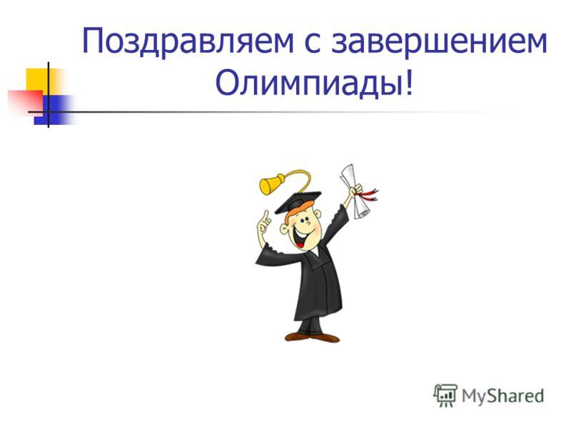 Поздравляем с завершением Олимпиады!