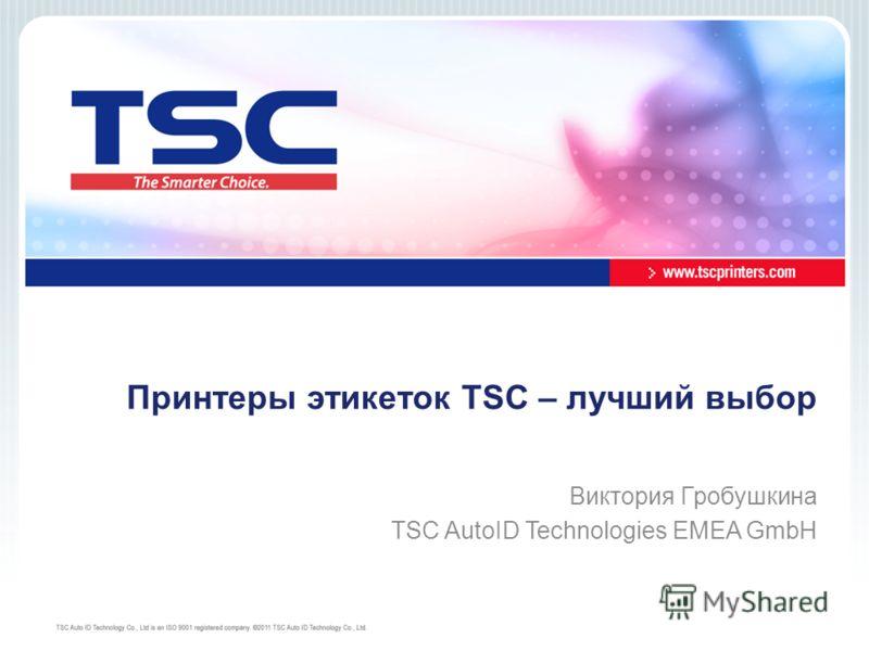 Принтеры этикеток TSC – лучший выбор Виктория Гробушкина TSC AutoID Technologies EMEA GmbH