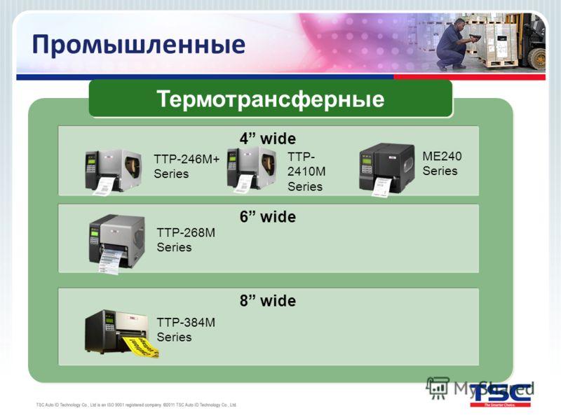 Промышленные 4 wide 8 wide 6 wide Термотрансферные TTP- 2410M Series ME240 Series TTP-268M Series TTP-384M Series TTP-246M+ Series
