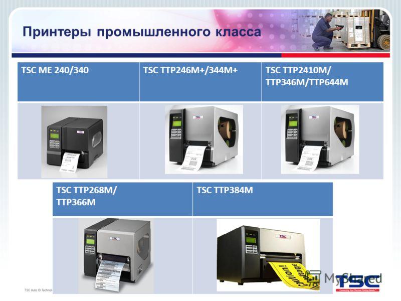 Принтеры промышленного класса TSC ME 240/340TSC TTP246M+/344M+TSC TTP2410M/ TTP346M/TTP644M TSC TTP268M/ TTP366M TSC TTP384M