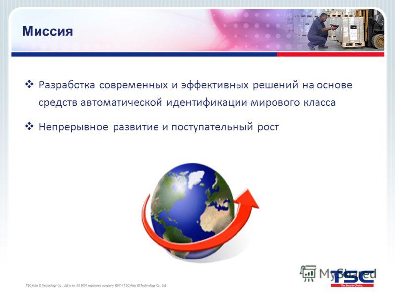 Миссия Разработка современных и эффективных решений на основе средств автоматической идентификации мирового класса Непрерывное развитие и поступательный рост