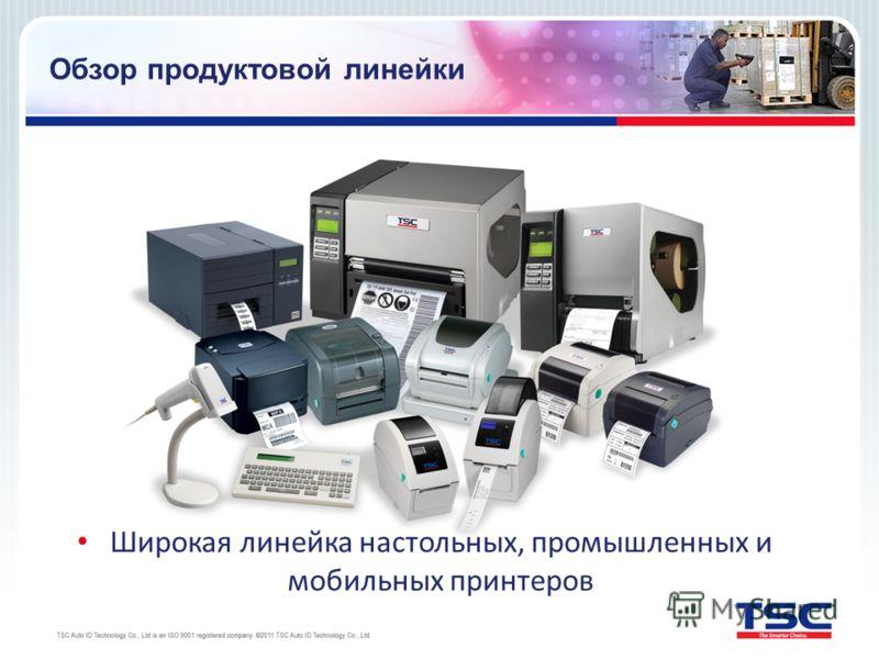 Обзор продуктовой линейки Широкая линейка настольных, промышленных и мобильных принтеров