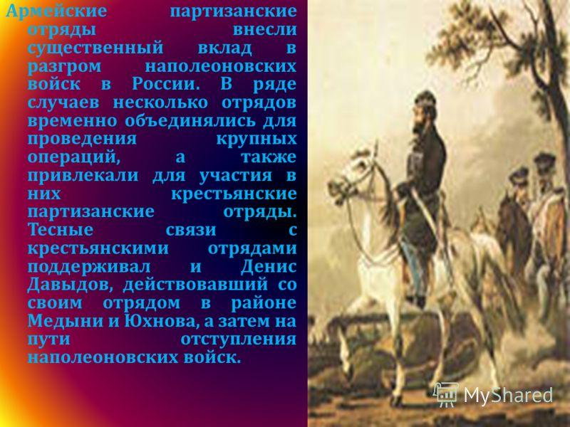 Армейские партизанские отряды внесли существенный вклад в разгром наполеоновских войск в России. В ряде случаев несколько отрядов временно объединялись для проведения крупных операций, а также привлекали для участия в них крестьянские партизанские от