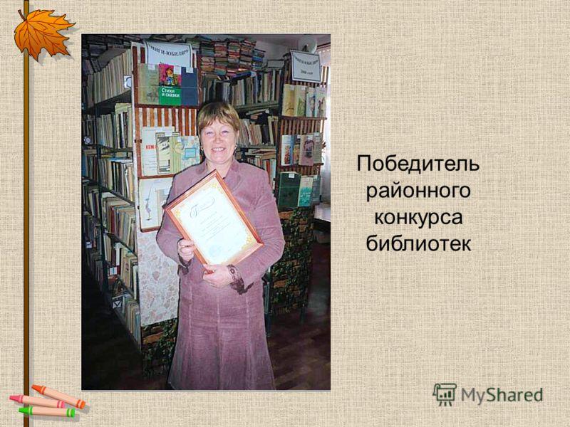 Победитель районного конкурса библиотек