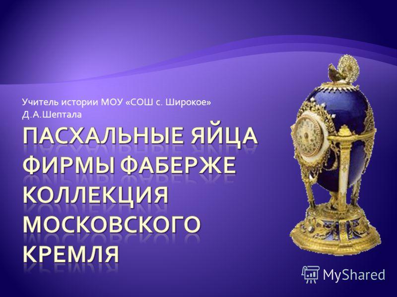 Учитель истории МОУ «СОШ с. Широкое» Д.А.Шептала