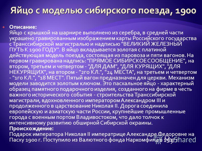 Описание: Яйцо с крышкой на шарнире выполнено из серебра, в средней части украшено гравированным изображением карты Российского государства с Транссибирской магистралью и надписью