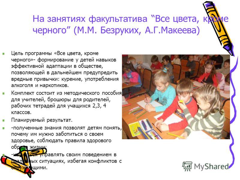 программа факультативных занятий здоровый образ жизни
