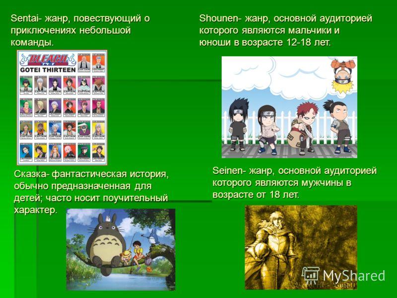 Sentai- жанр, повествующий о приключениях небольшой команды. Shounen- жанр, основной аудиторией которого являются мальчики и юноши в возрасте 12-18 лет. Сказка- фантастическая история, обычно предназначенная для детей; часто носит поучительный характ