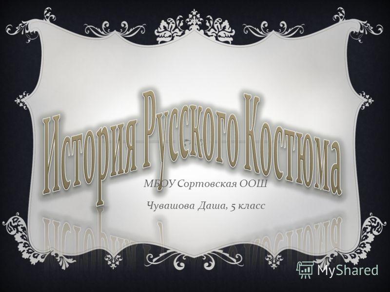 МБОУ Сортовская ООШ Чувашова Даша, 5 класс