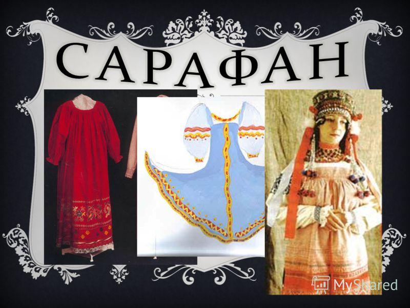 Комплекс одежды с сарафаном в конце XIX - начале XX века ассоциировался в России с « национальным кос - тюмом ». Существовало три основных типа сарафана : косоклинный, прямой, сарафан с лифом.