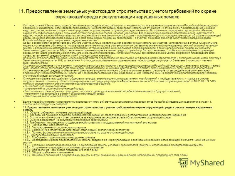 11. Предоставление земельных участков для строительства с учетом требований по охране окружающей среды и рекультивации нарушенных земель Согласно статье 3 Земельного кодекса
