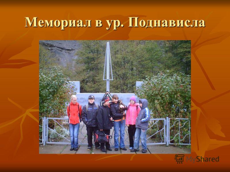 Мемориал в ур. Поднависла