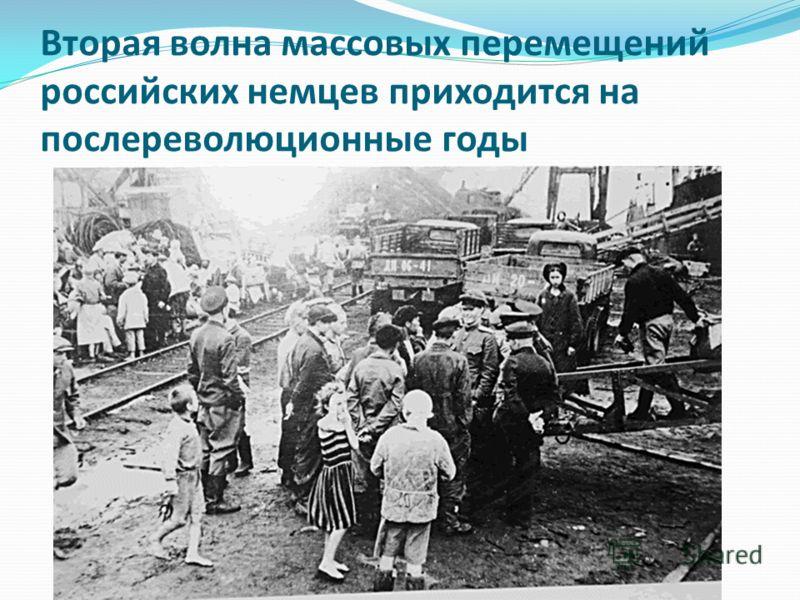 Вторая волна массовых перемещений российских немцев приходится на послереволюционные годы