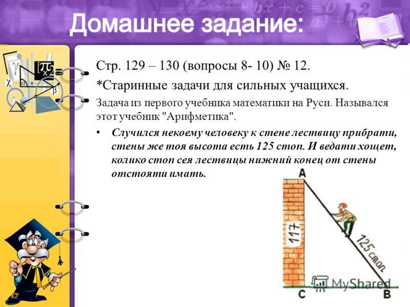 Стр. 129 – 130 (вопросы 8- 10) 12. *Старинные задачи для сильных учащихся. Задача из первого учебника математики на Руси. Назывался этот учебник