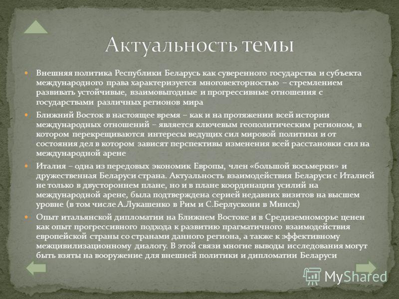 Внешняя политика Республики Беларусь как суверенного государства и субъекта международного права характеризуется многовекторностью – стремлением развивать устойчивые, взаимовыгодные и прогрессивные отношения с государствами различных регионов мира Бл
