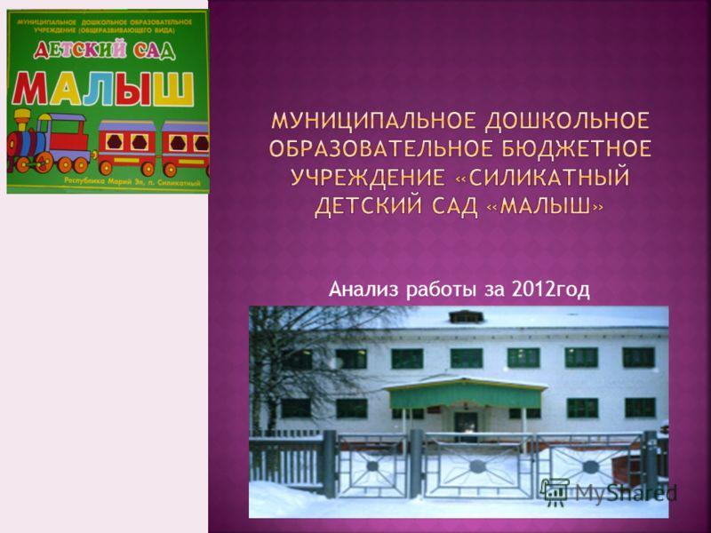 Анализ работы за 2012год