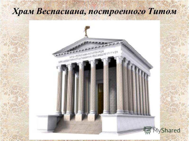Храм Веспасиана, построенного Титом
