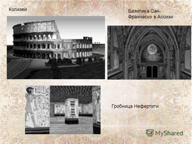 Колизей Базилика Сан- Франческо в Ассизи Гробница Нефертити