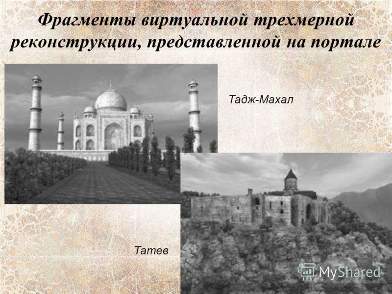 Фрагменты виртуальной трехмерной реконструкции, представленной на портале Тадж-Махал Татев