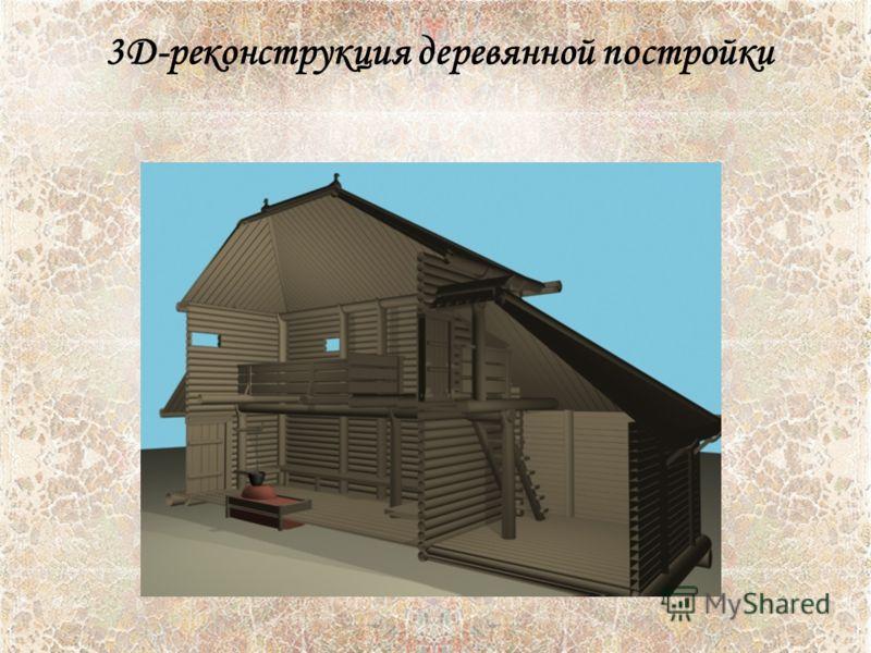 3D-реконструкция деревянной постройки