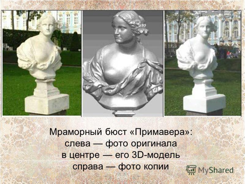 Мраморный бюст «Примавера»: слева фото оригинала в центре его 3D-модель справа фото копии