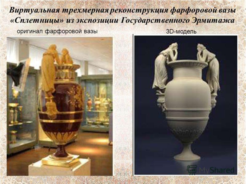 Виртуальная трехмерная реконструкция фарфоровой вазы «Сплетницы» из экспозиции Государственного Эрмитажа оригинал фарфоровой вазы 3D-модель