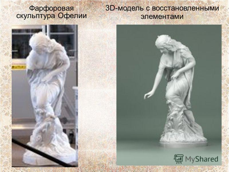 Фарфоровая скульптура Офелии 3D-модель с восстановленными элементами