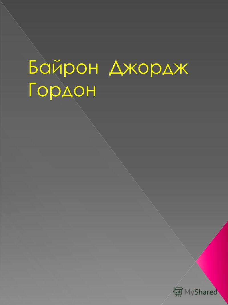 Байрон Джордж Гордон