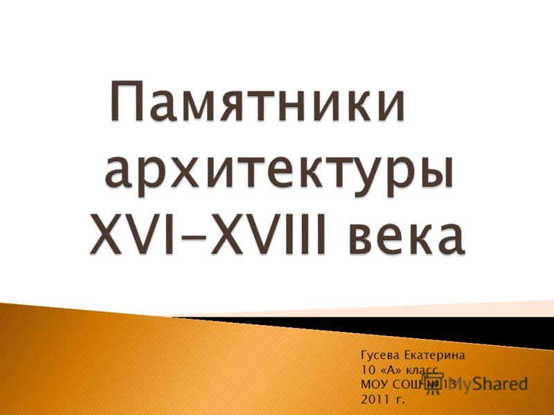 Гусева Екатерина 10 «А» класс МОУ СОШ 13 2011 г.