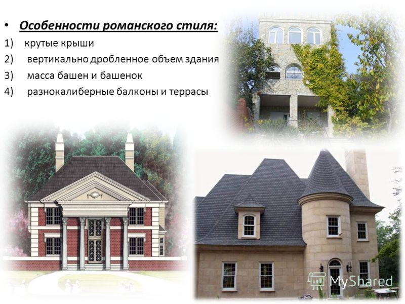 Особенности романского стиля: 1)крутые крыши 2) вертикально дробленное объем здания 3) масса башен и башенок 4) разнокалиберные балконы и террасы