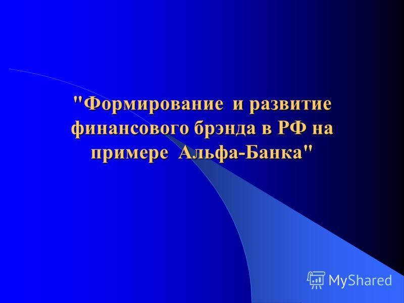 Формирование и развитие финансового брэнда в РФ на примере Альфа-Банка