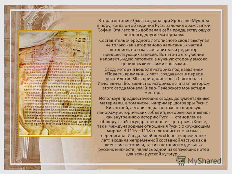 Вторая летопись была создана при Ярославе Мудром в пору, когда он объединил Русь, заложил храм святой Софии. Эта летопись вобрала в себя предшествующу