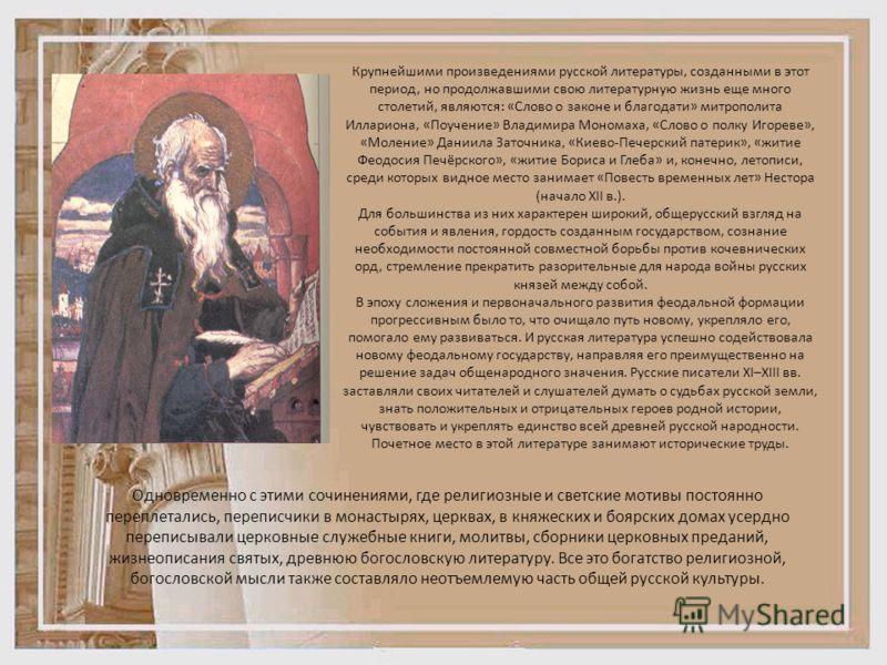 Крупнейшими произведениями русской литературы, созданными в этот период, но продолжавшими свою литературную жизнь еще много столетий, являются: «Слово