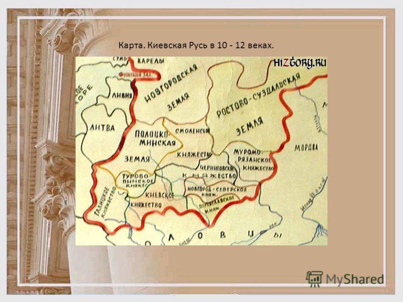 Карта. Киевская Русь в 10 - 12 веках.