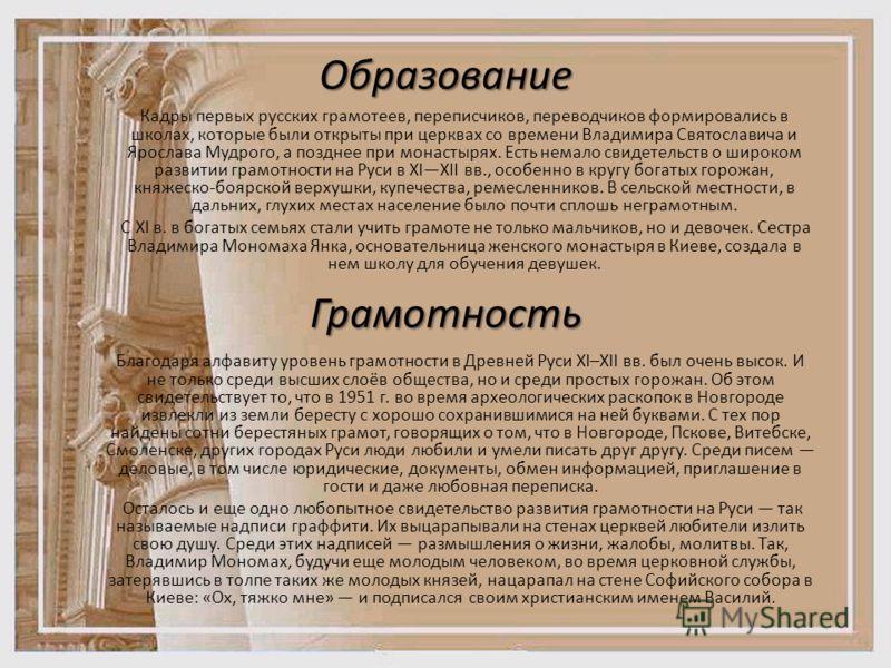 Образование Кадры первых русских грамотеев, переписчиков, переводчиков формировались в школах, которые были открыты при церквах со времени Владимира С