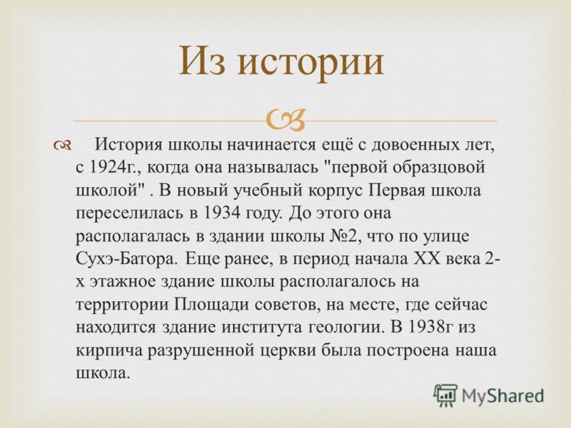 История школы начинается ещё с довоенных лет, с 1924 г., когда она называлась