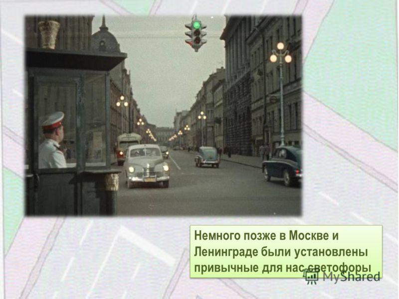 Немного позже в Москве и Ленинграде были установлены привычные для нас светофоры