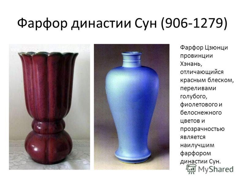 Фарфор династии Сун (906-1279) Фарфор Цзюнци провинции Хэнань, отличающийся красным блеском, переливами голубого, фиолетового и белоснежного цветов и прозрачностью является наилучшим фарфором династии Сун.