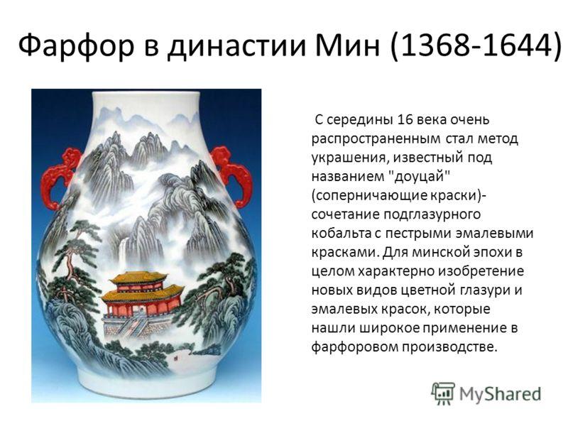Фарфор в династии Мин (1368-1644) С середины 16 века очень распространенным стал метод украшения, известный под названием