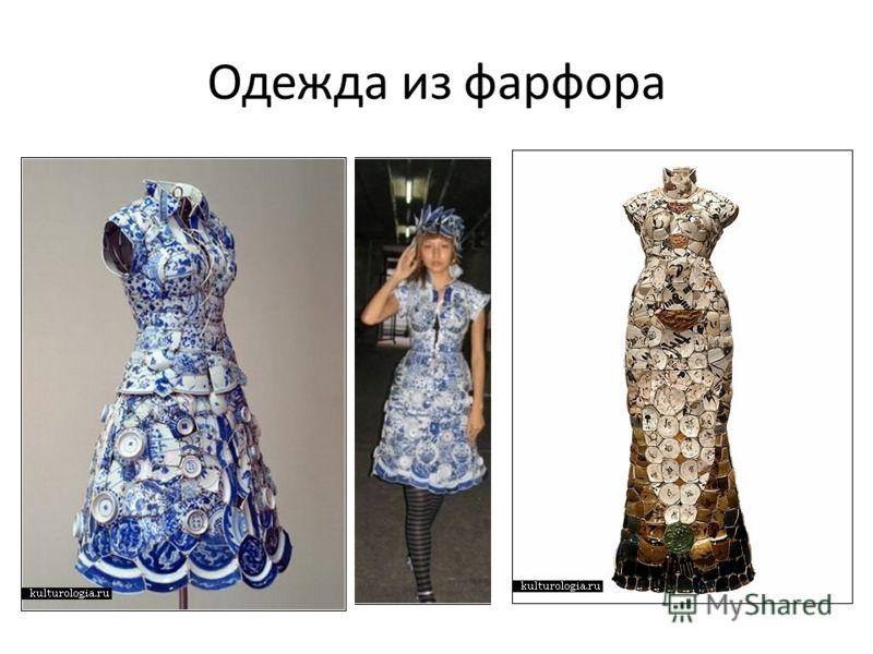 Одежда из фарфора