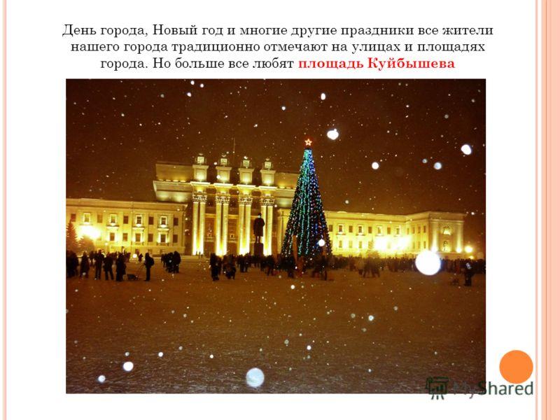 День города, Новый год и многие другие праздники все жители нашего города традиционно отмечают на улицах и площадях города. Но больше все любят площадь Куйбышева