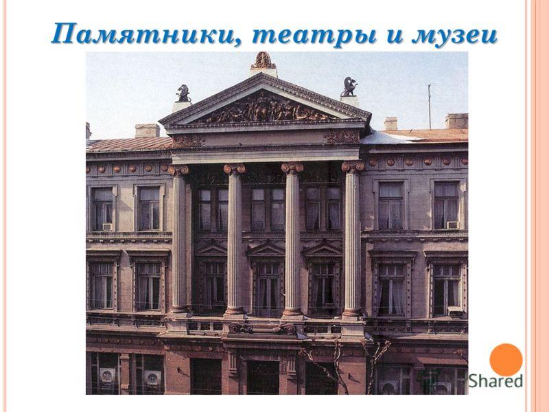 Памятники, театры и музеи