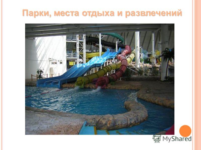 Парки, места отдыха и развлечений