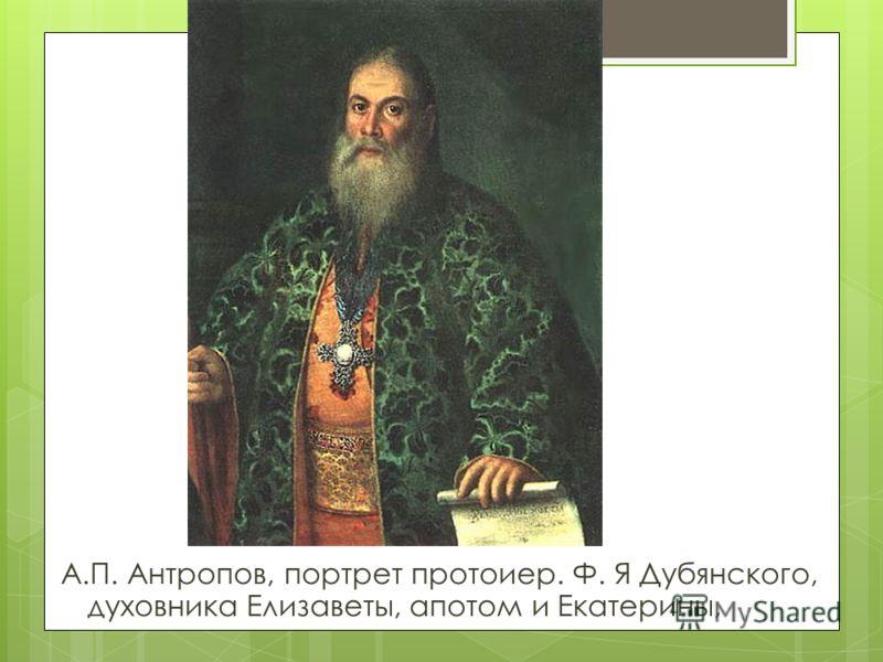 А.П. Антропов, портрет протоиер. Ф. Я Дубянского, духовника Елизаветы, апотом и Екатерины,