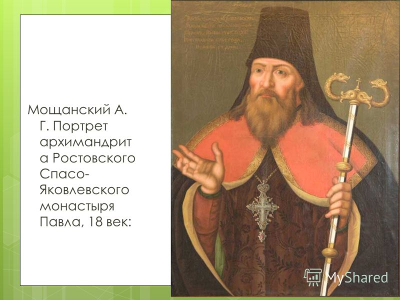 Мощанский А. Г. Портрет архимандрит а Ростовского Спасо- Яковлевского монастыря Павла, 18 век: