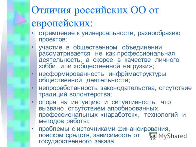 Отличия российских ОО от европейских: стремление к универсальности, разнообразию проектов; участие в общественном объединении рассматривается не как профессиональная деятельность, а скорее в качестве личного хобби или «общественной нагрузки»; несформ