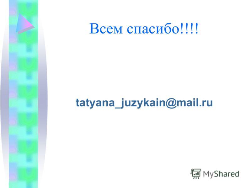 Всем спасибо!!!! tatyana_juzykain@mail.ru